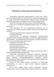 Реферат на тему Финансовая ответственность предприятий за  Реферат на тему Финансовая ответственность