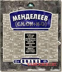 Менделеев и Водка yahooeu Сейчас я покушусь на святое на Дмитрия Ивановича Менделеева Не знаю почему но русская словесная традиция питает странное неравнодушие к Дмитрию