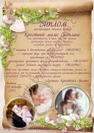 Плакат сувенир Дипломы грамоты Фотоплакаты Диплом крестной