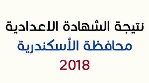 البوابة الالكترونية لمحافظة الاسكندرية| نتيجة الشهادة الاعدادية 2018  بالاسكندرية الترم الثاني