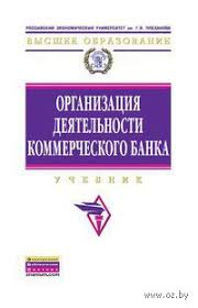 Кредитный Договор Дипломная Работа Деятельность коммерческого банка в современных условиях
