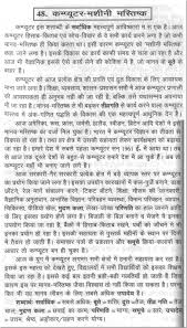 "essay on the brain essay about the brain gxart essay on brain  essay on the ""brain machine computer"" in hindi"