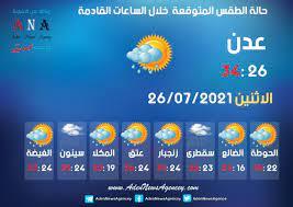 حالة الطقس المُتوقعة خلال الساعات القادمة