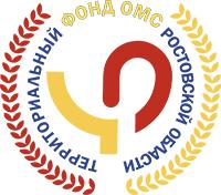 фонд обязательного медицинского страхования Ростовской области Территориальный фонд обязательного медицинского страхования Ростовской области