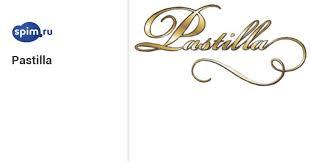 <b>Pastilla</b>. <b>Постельное белье</b> Пастилла - о производителе.