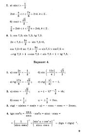 ГДЗ по Алгебре за класс Контрольные работы Мордкович А Г  ГДЗ по Алгебре за 10 класс Контрольные работы Мордкович А Г Тульчинская Е Е