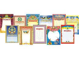 Грамоты дипломы сертификаты полиграфические услуги в Алматы в  Грамоты дипломы сертификаты полиграфические услуги в Алматы фотография