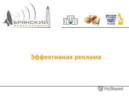 Презентация на тему Отчёт о прохождении производственной  6 Эффективная реклама
