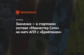 Зинченко — в стартовом составе «Манчестер Сити» на матч АПЛ с «Брайтоном» -  Чемпионат