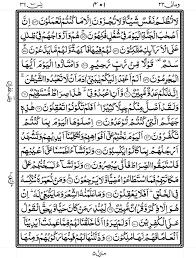 Surah Yaseen Read Online - Sura Yasin PDF - Yasin Sharif Arabic, English,  Urdu - Quran Wazaif