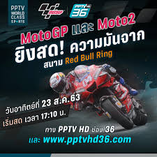 PPTV HD 36 - ยิงสดศึก