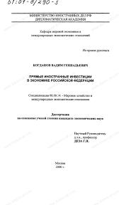 Диссертация на тему Прямые иностранные инвестиции в экономике  Диссертация и автореферат на тему Прямые иностранные инвестиции в экономике Российской Федерации dissercat