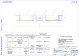 Курсовая работа на тему Разработка технологического процесса  чертеж Курсовая работа на тему