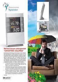 <b>Метеостанция электронная</b> «<b>СИНОПТИК COLORED</b>» (S3326CS ...