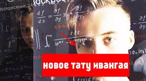 ивангай сделал татуировку на лице Youtube