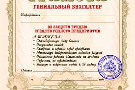 Подарочные документы и награды дипломы грамоты сертификаты за руб Подарочные документы и награды дипломы грамоты сертификаты 1 ru