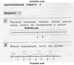ГДЗ по математике для класса Микулина Г Г контрольная работа  ГДЗ Учебник по математике 1 класс контрольные работы Микулина Г Г