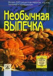 Скачать книги в форматах txt fb pdf бесплатно Большая  скачать Необычная выпечка бесплатно