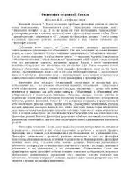 Реферат на тему Философия религии И Канта docsity Банк Рефератов Реферат на тему Философия религии Г Гегеля