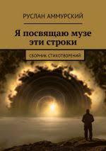 Книги <b>Руслана Аммурского</b> - бесплатно скачать или читать ...