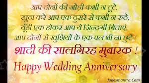 Happy Marriage Anniversary Quote Hindi Famous Quotes Library