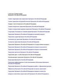 Структура администрации президента реферат по административному  Структура администрации президента реферат по административному праву скачать бесплатно государственный орган управления глава Путин