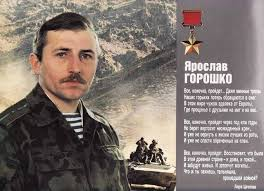 Список героев на тему Герои афганской войны  Герои афганской войны капитан Ярослав Горошко