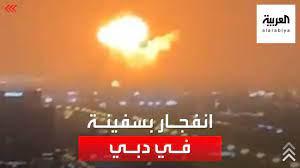 انفجار بسفينة قبالة ميناء جبل علي في دبي ولا إصابات بشرية - YouTube