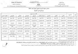 جدول امتحان الثانوية العامة 2020 فلسطين