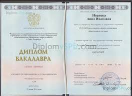 Купить диплом нового образца в СПб Оформить заказ