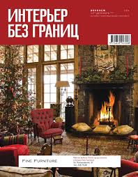 12(33) декабрь 2014 by Interior_Voronezh - issuu