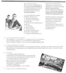 Набор абитуриентов для обучения магистратуре дистанционная форма   приобретают академическую степень магистр управления и получают два диплома диплом БГТУ который признается в Союзном государстве и диплом ВТУГ