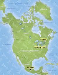 Северная Америка карта региона страны столицы города и курорты Северная Америка jpg