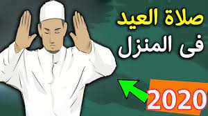 كيفية صلاة العيد في البيت كأنك تصليها في المسجد /عيد الفطر في المنزل 2020 -  YouTube
