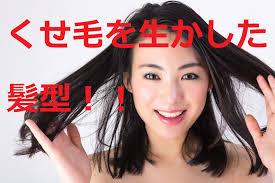 くせ毛を生かした女性の髪型真似したいヘアスタイル18選髪の毛の