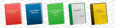 Заказать дипломную работу в Новосибирске  Дипломная курсовая контрольная реферат