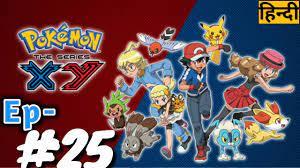 Pokemon S#17(X&Y)EP-25 (Hindi Review) Pokemon Xy Episode- 25 In Hindi.... -  YouTube