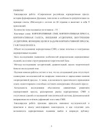 Дипломная работа Современная российская корпоративная пресса истор  Бужинская Д С 6 6 РЕФЕРАТ Бакалаврская