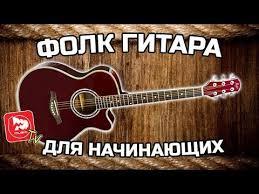 <b>FLIGHT F</b>-<b>230C</b> очень аккуратная, добротная <b>гитара</b> для ...