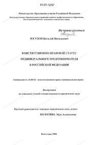 Диссертация на тему Конституционно правовой статус  Диссертация и автореферат на тему Конституционно правовой статус индивидуального предпринимателя в Российской Федерации