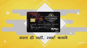 pnb platinum rupay credit card launch video dramantram