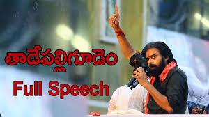 janasena chief pawan kalyan full sch hd tadepalligudem public meeting janasena porata yatra