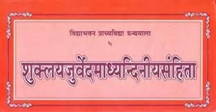 Image result for images yajur veda