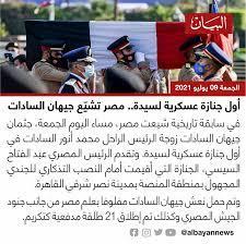 مصر | أول جنازة عسكرية لسيدة في سابقة تاريخية.. مصر تشيّع جيهان السادات -  جيهان_السادات