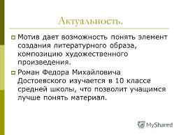 Презентация на тему Дипломная работа Ученицы класса А ГОУ  2 Актуальность
