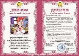 Прикольный диплом Почетной кумы  Шуточный диплом Почетной кумы