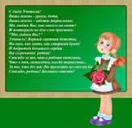 Поздравление на юбилей учителю начальных классов