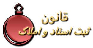 نتیجه تصویری برای قانون ثبت اسناد و املاک ایران