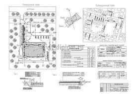 Дипломный проект ПГС х этажная гостиница с рестораном и бассейном 2 Генплан ситуационный план