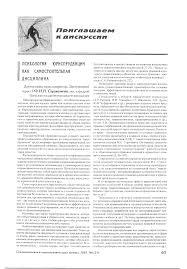 Психология юриспруденции как самостоятельная дисциплина тема  Показать еще